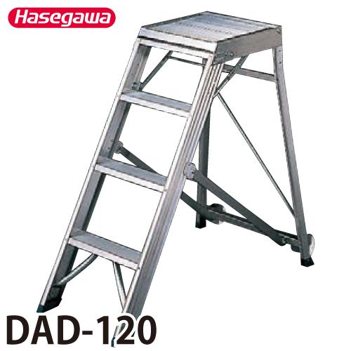 長谷川工業 ハセガワ 組立式作業台 DAD-120 天板高さ:1.20m 最大使用質量:120kg
