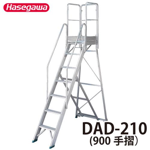 長谷川工業 ハセガワ 組立式作業台 DAD-210 天板高さ:2.10m 最大使用質量:120kg