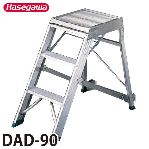 長谷川工業 ハセガワ 組立式作業台 DAD-90 天板高さ:0.90m 最大使用質量:120kg