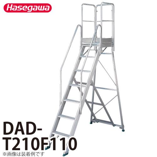 長谷川工業 ハセガワ 専用手摺 DAD-T210F110 高さ:1100mm 重量:10.0kg フルセット手摺