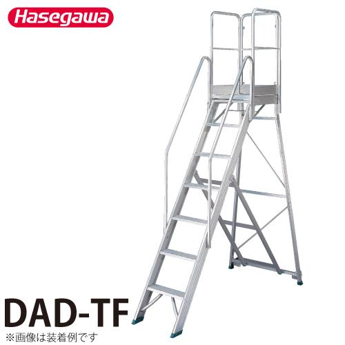 長谷川工業 ハセガワ 専用手摺 DAD-TF 高さ:900mm 重量:8.2kg フルセット手摺