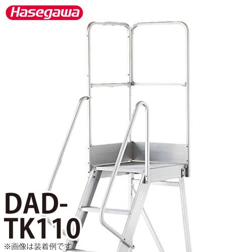 長谷川工業 ハセガワ 専用手摺 DAD-TK110 高さ:1100mm 重量:7.0kg 片側開口手摺