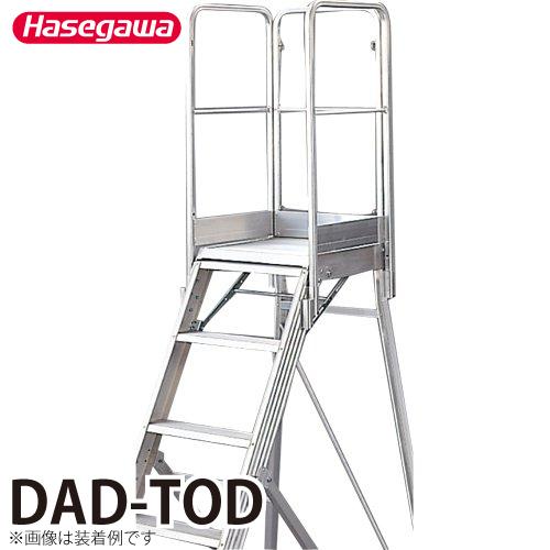 長谷川工業 ハセガワ 専用手摺 DAD-TOD 高さ:900mm 重量:5.8kg 踊場手摺
