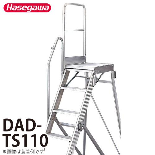 長谷川工業 ハセガワ 専用手摺 DAD-TS110 高さ:1100mm 重量:3.6kg 片側手摺