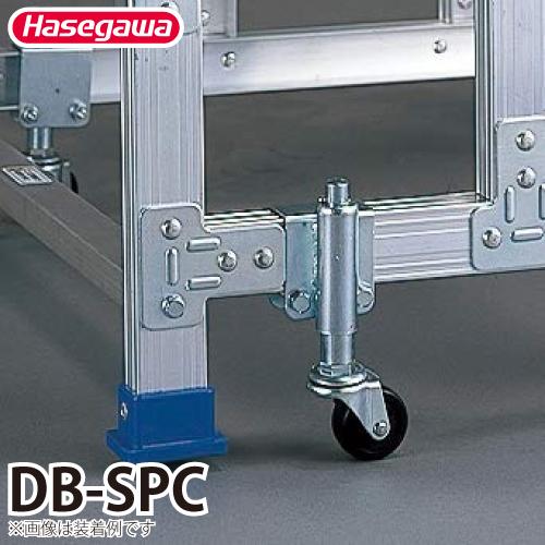 長谷川工業 ハセガワ スプリング式キャスター DB-SPC 入数:4個1セット
