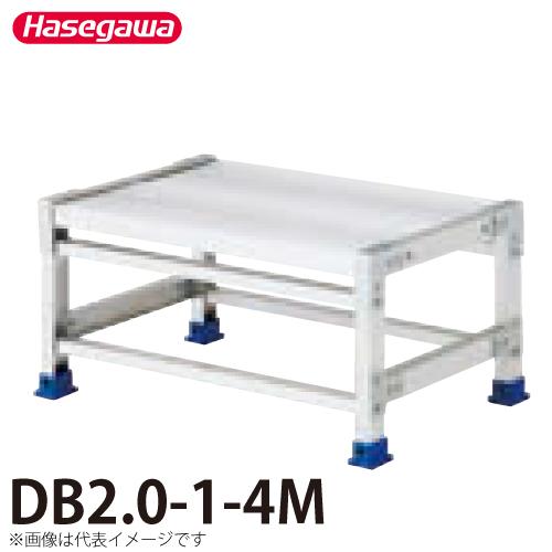 長谷川工業 ハセガワ 組立式作業台 DB2.0-1-4M 天板高さ:0.30m 最大使用質量:150kg
