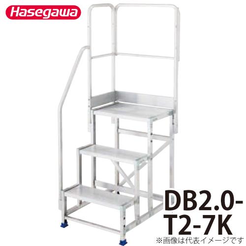 長谷川工業 ハセガワ 専用手摺 DB2.0-T2-7K 高さ:900mm 重量:4.3kg 片側開口手摺(左右共通)