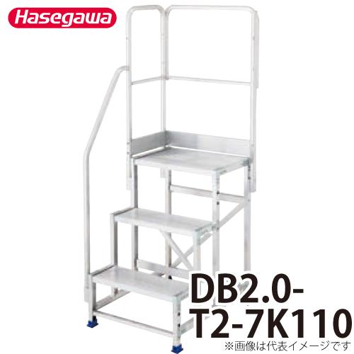 長谷川工業 ハセガワ 専用手摺 DB2.0-T2-7K110 高さ:1100mm 重量:4.7kg 片側開口手摺(左右共通)