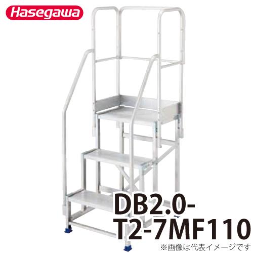 長谷川工業 ハセガワ 専用手摺 DB2.0-T2-7MF110 高さ:1100mm 重量:6.5kg フルセット手摺