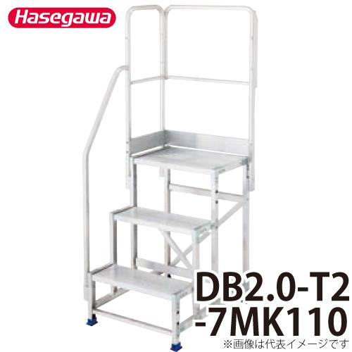 長谷川工業 ハセガワ 専用手摺 DB2.0-T2-7MK110 高さ:1100mm 重量:4.5kg 片側開口手摺(左右共通)