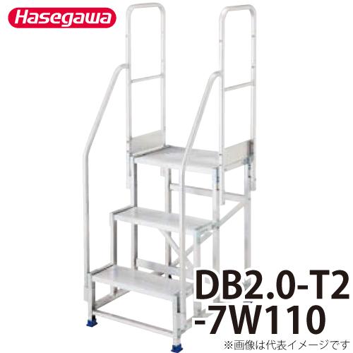 長谷川工業 ハセガワ 専用手摺 DB2.0-T2-7W110 高さ:1100mm 重量:5.2kg 両側手摺