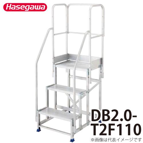 長谷川工業 ハセガワ 専用手摺 DB2.0-T2F110 高さ:1100mm 重量:6.5kg フルセット手摺