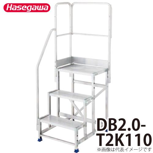 長谷川工業 ハセガワ 専用手摺 DB2.0-T2K110 高さ:1100mm 重量:4.6kg 片側開口手摺(左右共通)
