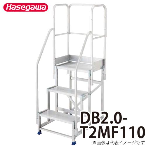 長谷川工業 ハセガワ 専用手摺 DB2.0-T2MF110 高さ:1100mm 重量:6.3kg フルセット手摺