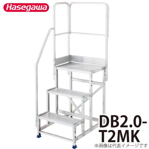 長谷川工業 ハセガワ 専用手摺 DB2.0-T2MK 高さ:900mm 重量:4.0kg 片側開口手摺(左右共通)