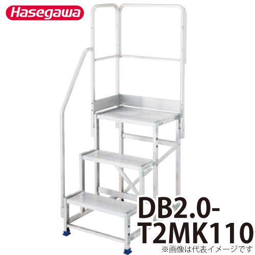 長谷川工業 ハセガワ 専用手摺 DB2.0-T2MK110 高さ:1100mm 重量:4.4kg 片側開口手摺(左右共通)