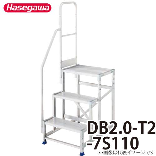 長谷川工業 ハセガワ 専用手摺 DB2.0-T2-7S110 高さ:1100mm 重量:2.6kg 片側手摺(左右共通)