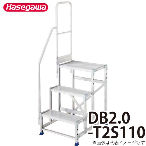 長谷川工業 ハセガワ 専用手摺 DB2.0-T2S110 高さ:1100mm 重量:2.5kg 片側手摺(左右共通)