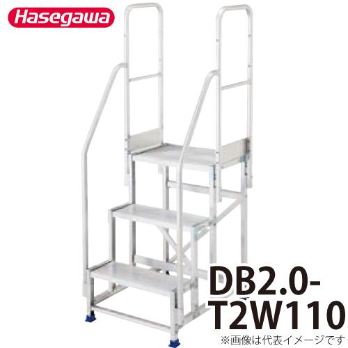 長谷川工業 ハセガワ 専用手摺 DB2.0-T2W110 高さ:1100mm 重量:5.0kg 両側手摺