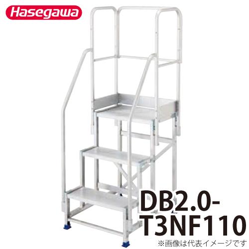 長谷川工業 ハセガワ 専用手摺 DB2.0-T3NF110 高さ:1100mm 重量:6.9kg フルセット手摺