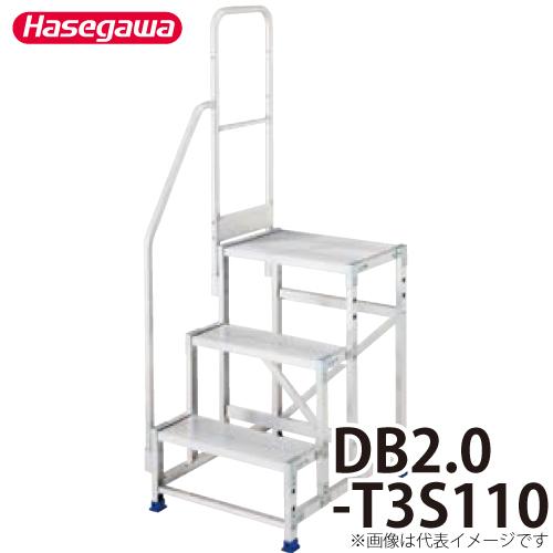 長谷川工業 ハセガワ 専用手摺 DB2.0-T3S110 高さ:1100mm 重量:2.7kg 片側手摺(左右共通)