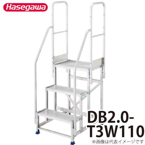 長谷川工業 ハセガワ 専用手摺 DB2.0-T3W110 高さ:1100mm 重量:5.4kg 両側手摺