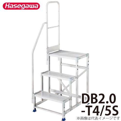 長谷川工業 ハセガワ 専用手摺 DB2.0-T4/5S 高さ:900mm 重量:2.6kg 片側手摺(左右共通)