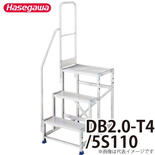 長谷川工業 ハセガワ 専用手摺 DB2.0-T4/5S110 高さ:1100mm 重量:2.9kg 片側手摺(左右共通)