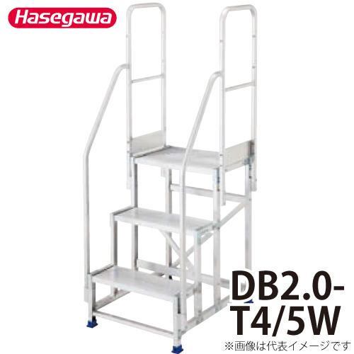 長谷川工業 ハセガワ 専用手摺 DB2.0-T4/5W 高さ:900mm 重量:5.2kg 両側手摺