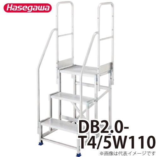 長谷川工業 ハセガワ 専用手摺 DB2.0-T4/5W110 高さ:1100mm 重量:5.8kg 両側手摺