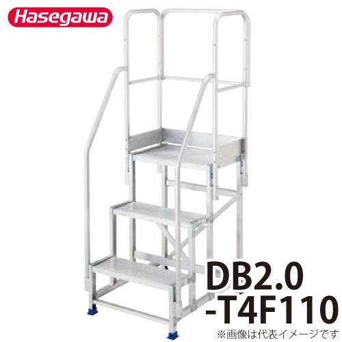 長谷川工業 ハセガワ 専用手摺 DB2.0-T4F110 高さ:1100mm 重量:7.6kg フルセット手摺