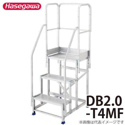 長谷川工業 ハセガワ 専用手摺 DB2.0-T4MF 高さ:900mm 重量:6.6kg フルセット手摺