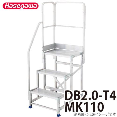 長谷川工業 ハセガワ 専用手摺 DB2.0-T4MK110 高さ:1100mm 重量:5.0kg 片側開口手摺(左右共通)