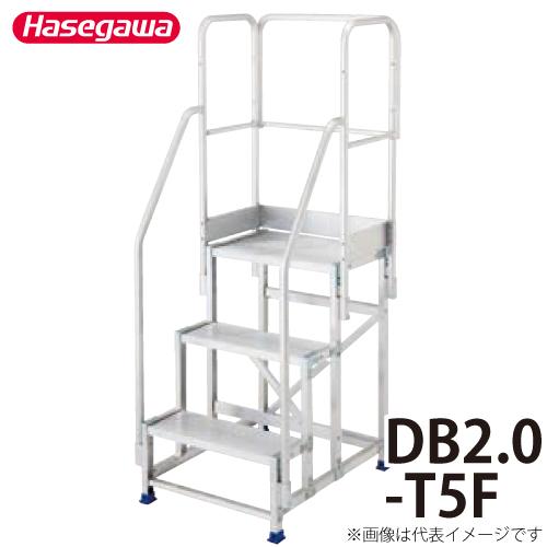 長谷川工業 ハセガワ 専用手摺 DB2.0-T5F 高さ:900mm 重量:7.1kg フルセット手摺