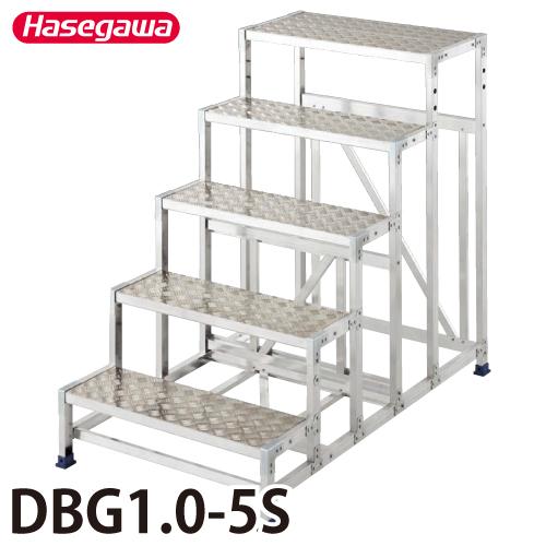 長谷川工業 ハセガワ 組立式作業台 DBG1.0-5S 天板高さ:1.25m 最大使用質量:150kg
