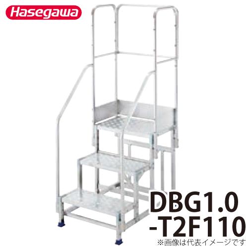 長谷川工業 ハセガワ 専用手摺 DBG1.0-T2F110 高さ:1100mm 重量:6.5kg フルセット手摺
