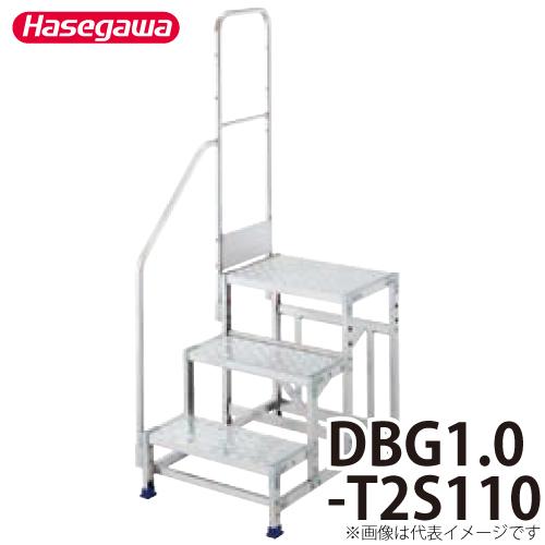 長谷川工業 ハセガワ 専用手摺 DBG1.0-T2S110 高さ:1100mm 重量:2.5kg 片側手摺(左右共通)