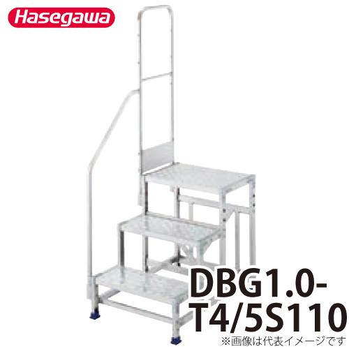 長谷川工業 ハセガワ 専用手摺 DBG1.0-T4/5S110 高さ:1100mm 重量:2.9kg 片側手摺(左右共通)