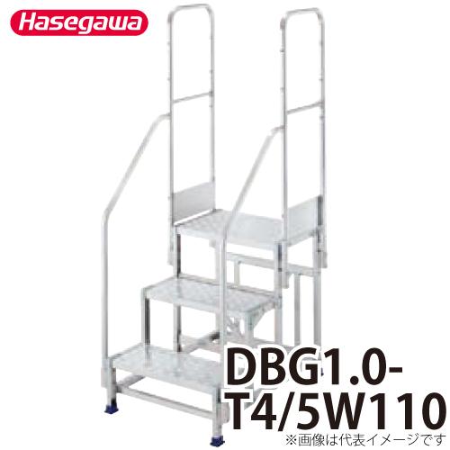 長谷川工業 ハセガワ 専用手摺 DBG1.0-T4/5W110 高さ:1100mm 重量:5.8kg 両側手摺