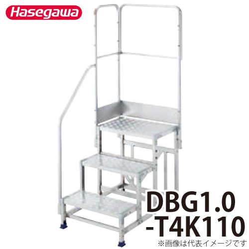 長谷川工業 ハセガワ 専用手摺 DBG1.0-T4K110 高さ:1100mm 重量:5.3kg 片側開口手摺(左右共通)