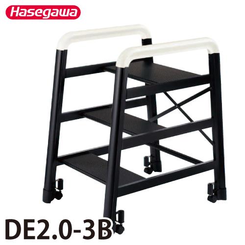 長谷川工業 ハセガワ 踏台 DE2.0-3B 天板高さ:0.59m 最大使用質量:100kg ブラック