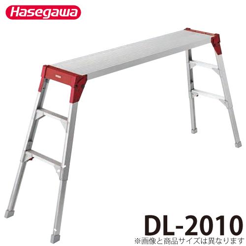 長谷川工業 足場台 DL-2010 天板高さ:65c~96cm 天板長さ:200cm 最大使用質量:120kg 17362