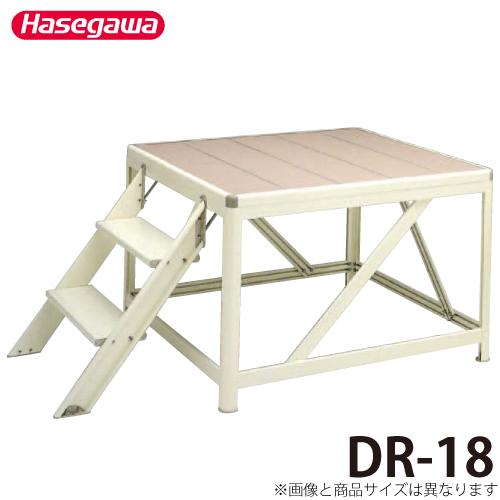 長谷川工業 ハセガワ 朝礼台 DR-18 踊場奥行:120cm 最大使用質量:450kg