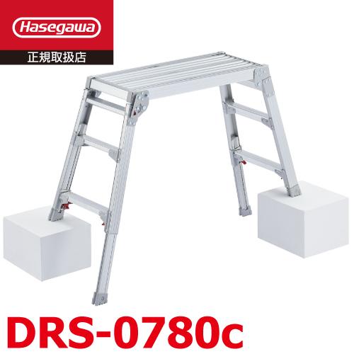 長谷川工業 脚部伸縮足場台 DRS-0780c 天板長さ70cm/高さ58cm~80cm アルマイト