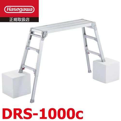 長谷川工業 脚部伸縮足場台 DRS-1000c 天板長さ100cm/高さ65cm~96cm アルマイト