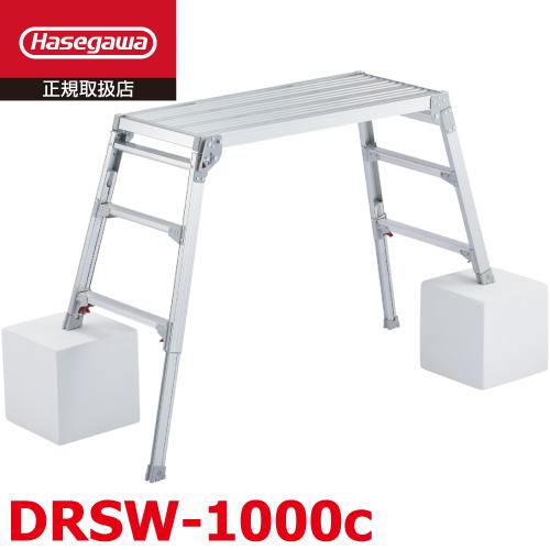 長谷川工業 足場台 DRSW-1000c 天板高さ:0.65~0.96m 最大使用質量:100kg