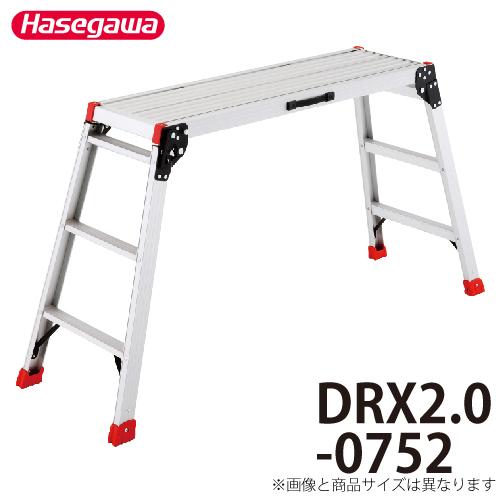 長谷川工業 ハセガワ 足場台 DRX2.0-0752 天板高さ:0.52m 最大使用質量:100kg