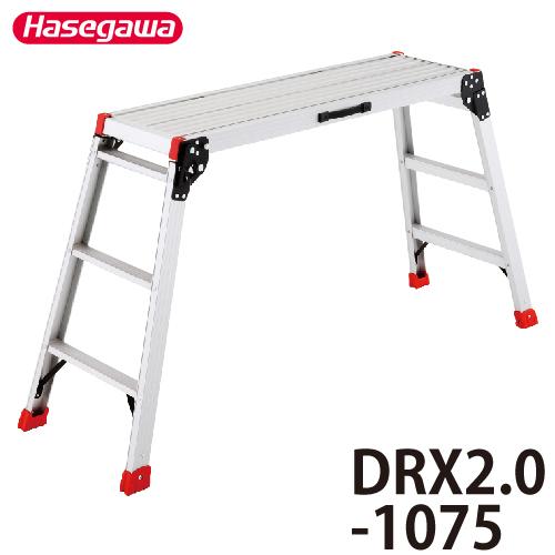 長谷川工業 ハセガワ 足場台 DRX2.0-1075 天板高さ:0.75m 最大使用質量:100kg