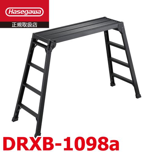 長谷川工業 足場台(ブラックタイプ) DRXB-1098a 天板長さ100cm/高さ98cm ブラックアルマイト