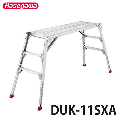 長谷川工業 可搬式作業台 DUK-11SXA 天板高さ:0.76~1.08m 最大使用質量:150kg ダイバキング